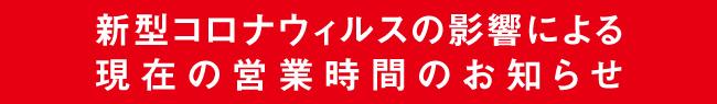 5月15日 11時~営業再開のお知らせ